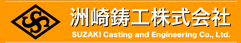 SUZAKI Casting and Engineering Co., Ltd.